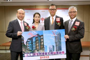 新加坡聯合工業有限公司 新加坡V on Shenton及Mon Jervois最受熱捧豪宅樓盤展銷會