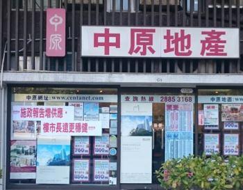 中原: 施政報告對樓市影響 : 中性 暫停投資移民對香港物業市場影響輕微