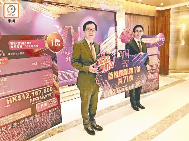 柏傲山新盤資訊-東方日報B2:海璇開價貴絕北角 286呎1025萬入場