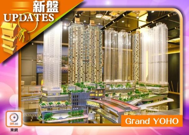 瑧蓺新盤資訊-Grand YOHO呎價破頂 天璽兩房全港新高