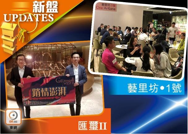 一號九龍道新盤資訊-新盤UPDATES:匯璽II累售逾550伙 擬加價最多4%