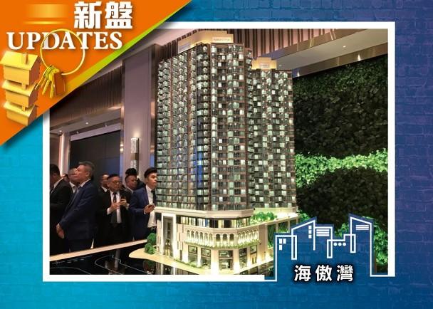 巴丙頓山新盤資訊-西半山豪宅1.4億沽 海傲灣擬周日賣