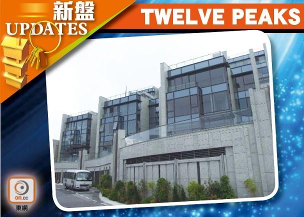 峻巒發展項目新盤資訊-TWELVE PEAKS加推洋房周五標售
