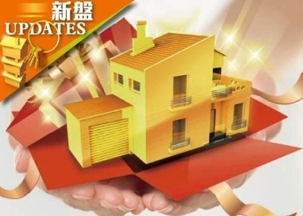 云滙发展项目新盘资讯-云滙第1期推出43伙标售