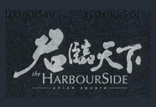 君臨天下  The Harbour Side