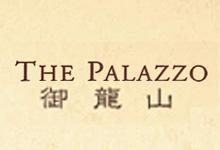 御龍山 The Palazzo