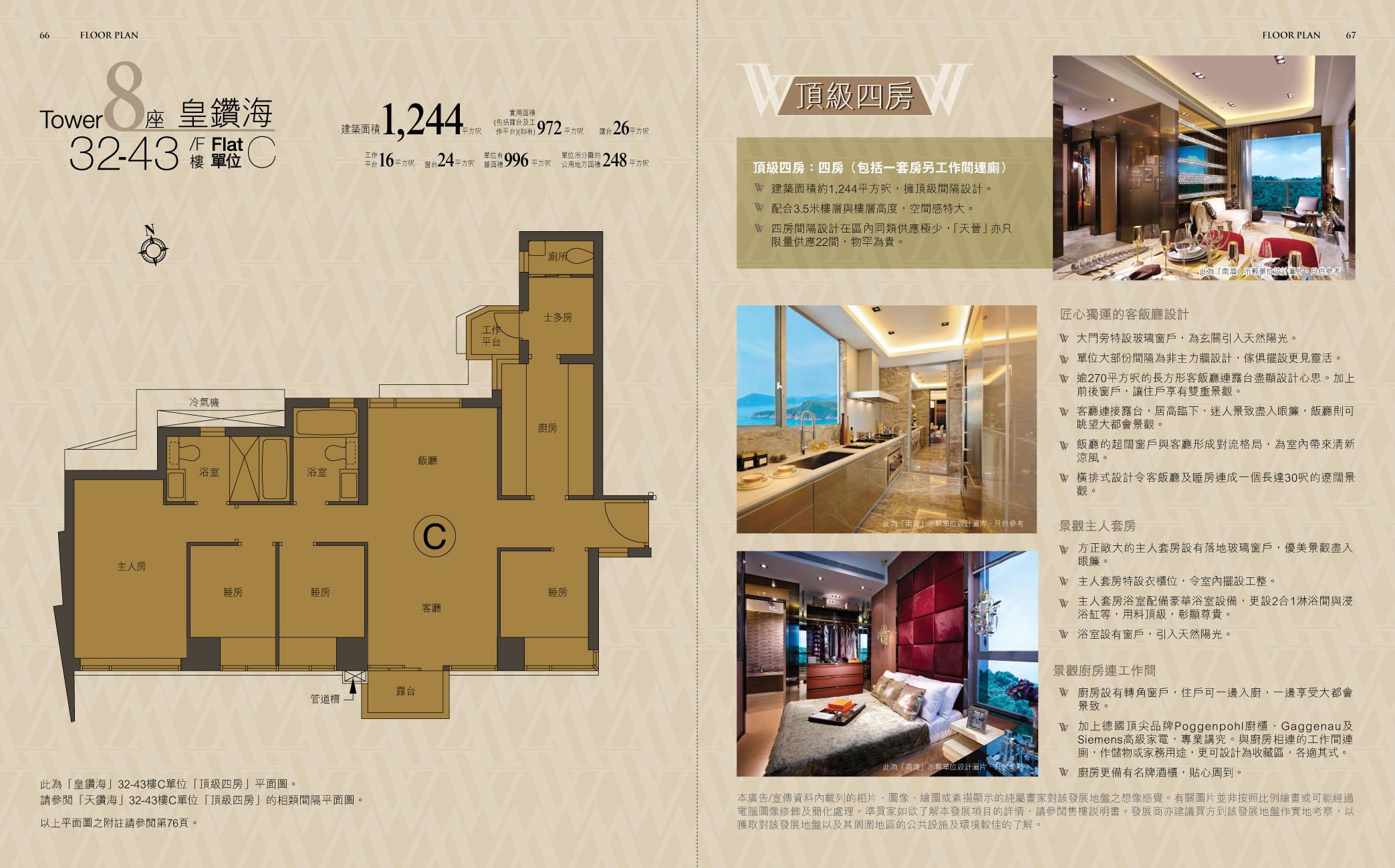 前临壮丽海景,港铁站上盖罕有的顶级住宅项目 .