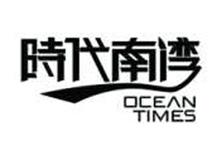 時代南灣 OCEAN TIMES六期國墅