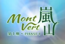 嵐山 Mont Vert