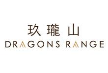 玖瓏山 Dragons Range
