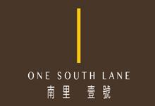 南里壹號 ONE SOUTH LANE