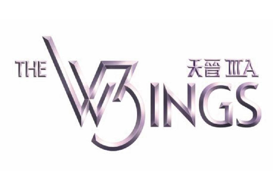 天晉IIIA  The Wings IIIA