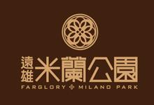 遠雄‧米蘭公園