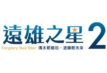遠雄之星2  Farglory Neo Star