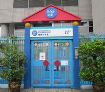 青衣國際幼稚園 Tsing Yi International Kindergarten