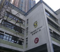 己連拿小學 Glenealy School
