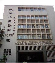 蘇淅小學、蘇淅公學國際部 Kiangsu & Chekiang Primary School & Kiangsu-Chekiang College (International Sec