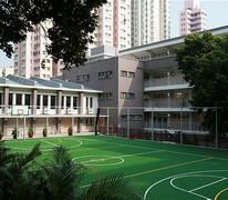 香港猶太教國際學校 (筲箕灣校舍) Carmel School (Shau Kei Wan Campus)