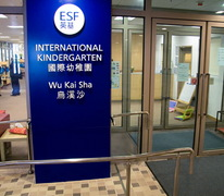 烏溪沙國際幼稚園 ESF International Kindergarten, Wu Kai Sha
