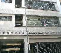 嘉諾撒聖心學校 Sacred Heart Canossian School
