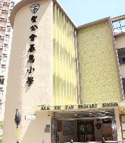 聖公會基恩小學 S.K.H. Kei Yan Primary School