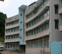 慈幼學校 Salesian School