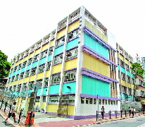 筲箕灣官立小學 Shau Kei Wan Government Primary School
