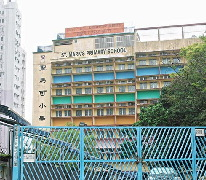 聖馬可小學 St. Mark's Primary School