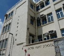 長洲聖心學校 Cheung Chau Sacred Heart School