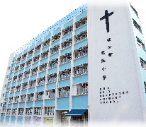 聖匠小學 Holy Carpenter Primary School
