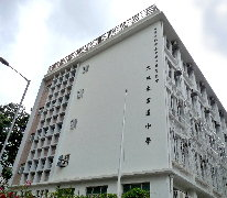 大坑東宣道小學 Alliance Primary School (Tai Hang Tung)