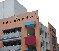 五邑工商總會學校 Five Districts Business Welfare Association School