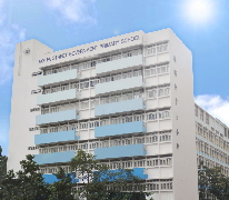 海壩街官立小學 Hoi Pa Street Government Primary School