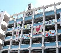 荃灣天主教小學 Tsuen Wan Catholic Primary School