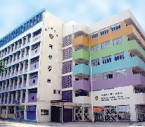 嗇色園主辦可信學校 Ho Shun Primary School (Sponsored by Sik Sik Yuen)
