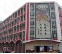 孔教學院大成小學 Confucian Tai Shing Primary School