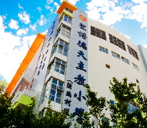 聖博德天主教小學(蒲崗村道) St.Patrick's Catholic Primary School (Po Kong Village Road)