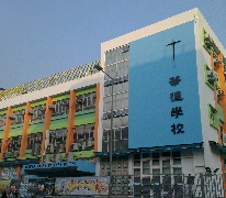 華德學校 Bishop Walsh Primary School