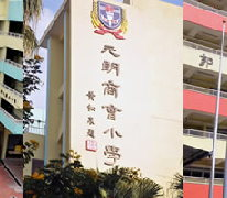 元朗商會小學 Yuen Long Merchants Association Primary School
