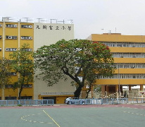 元朗官立小學 Yuen Long Government Primary School