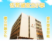佐敦道官立小學 Jordan Road Government Primary School