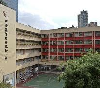 中華基督教會協和小學 C.C.C. Heep Woh Primary School