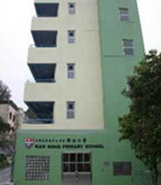 中華基督教會長洲堂錦江小學 The Church Of Christ In China Cheung Chau Church Kam Kong Primary School