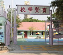 育賢學校 Yuk Yin School