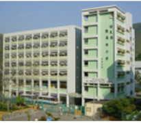 保良局陸慶濤小學 Po Leung Kuk Luk Hing Too Primary School