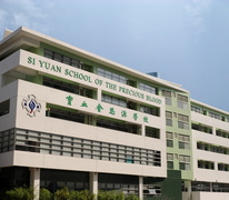 寶血會思源學校 Si Yuan School Of The Precious Blood