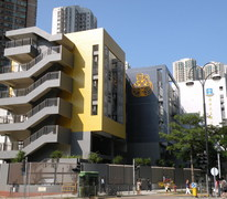 深井天主教小學 Sham Tseng Catholic Primary School