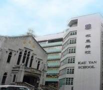 救恩學校 Kau Yan School