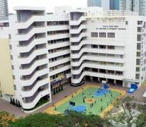 聖公會柴灣聖米迦勒小學 S.K.H. Chai Wan St. Michael's Primary School