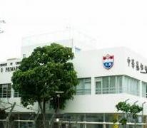 中華基督教會大澳小學 C.C.C. Tai O Primary School